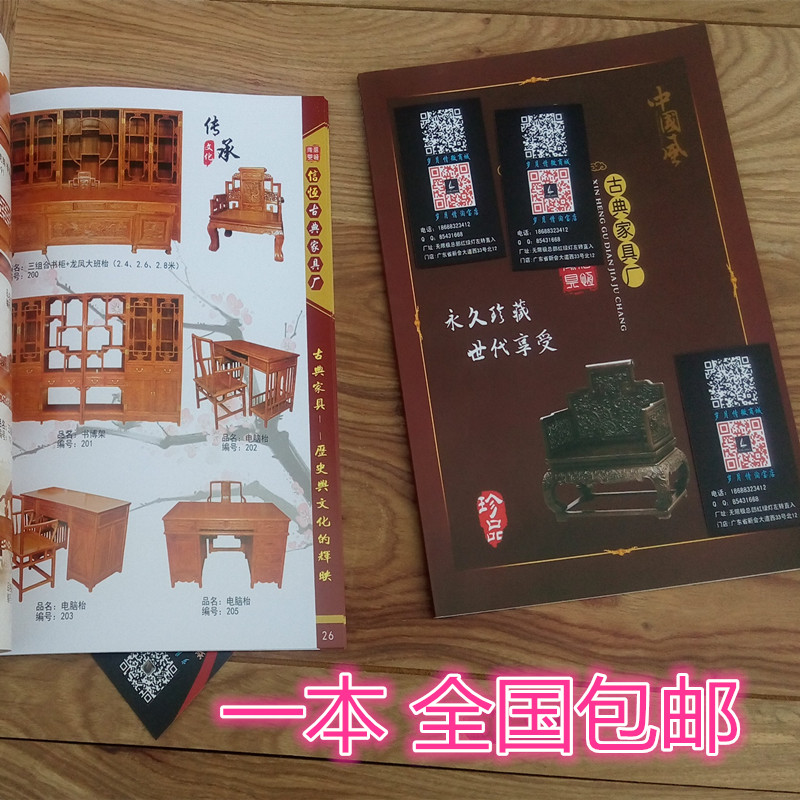 红木家具图集