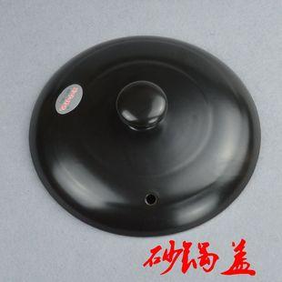 包邮 炖锅盖陶瓷盖汤锅盖黄焖鸡煲仔饭砂锅盖子5个起多省 陶瓷砂锅