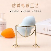 Cosmetic Egg Shelf Colourful Cosmetic Egg Sponge Egg Support Cosmetic Powder Pumping Frame Holder Air-drying Tool Hulu Dust-proof Receiving Frame