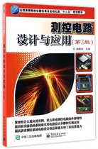 Design and application of measurement and Control Circuit (3rd edition of National institutions of higher learning instrumentation and automation Thirteen-Five Planning teaching materials) Boku network