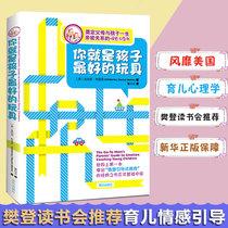 新華書店正版圖書籍兩姓健康生活著鮑秀蘭正常兒卷人生開端中國寶寶早期教育和潛能開發指南歲兒童最佳30