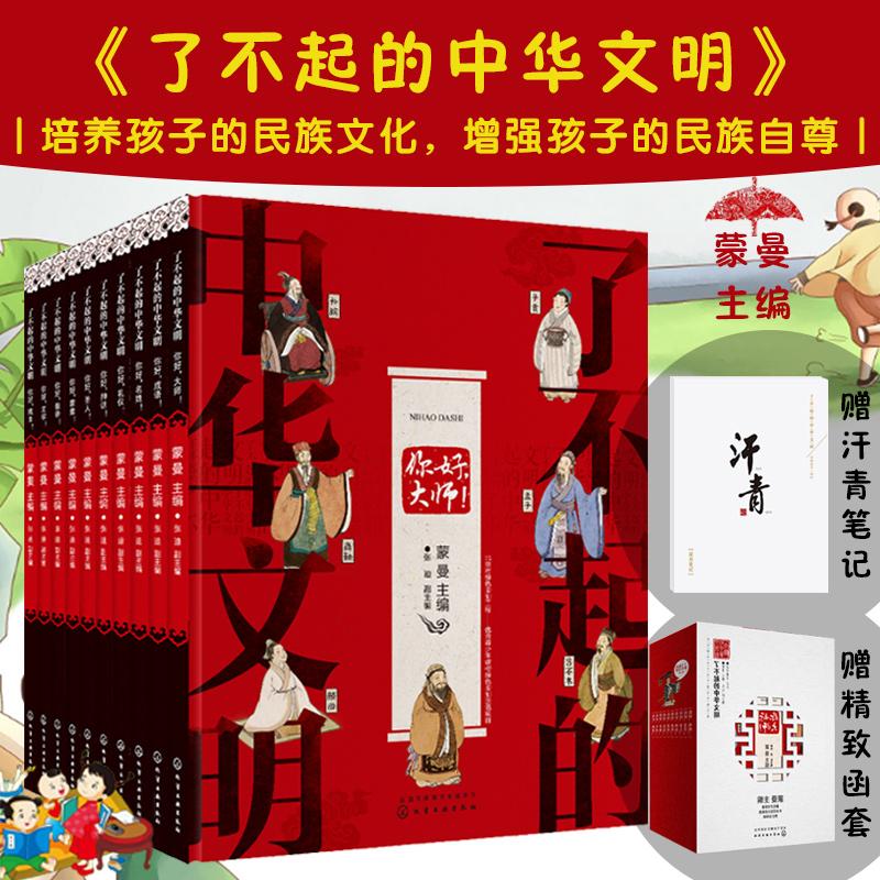 10册函套版 了不起的中华文明全套 蒙曼著 经典国学启蒙书籍全 写给儿童的中国历史传统文化读物儿童故事书6-12周岁 正版包邮