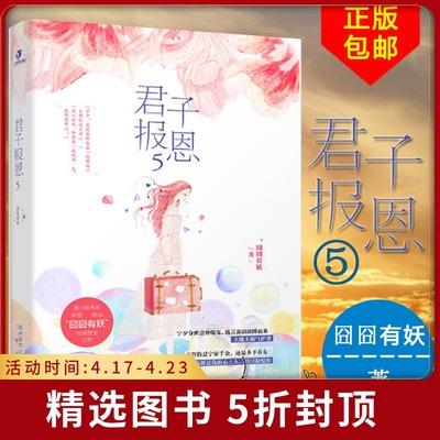 君子报恩5 囧囧有妖著 网络原名隐婚100分惹火娇妻嫁一送一 青春文学情感都市言情甜宠小说书籍 正版