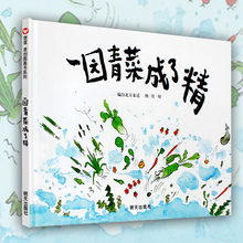 Reserved a garden of vegetables has become Jingxinyi genuine hardcover classic picture book, children's enlightenment cognitive early education picture book 0-3-4-5-6-8-9 years old children's parents and children's folk songs early education picture book