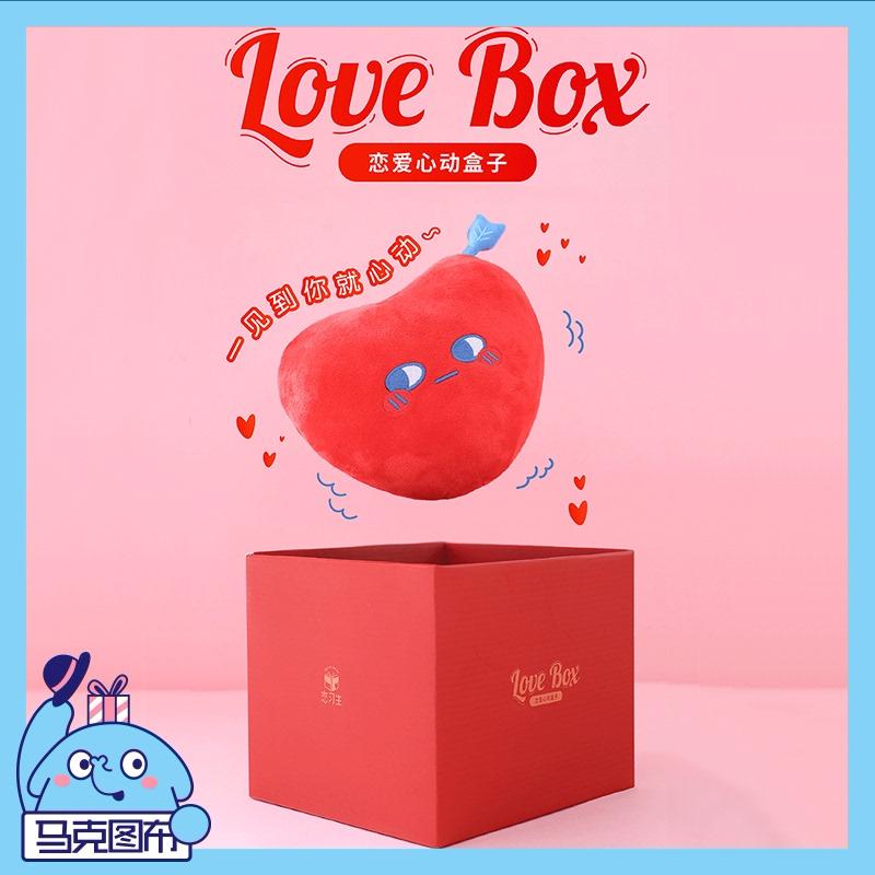 恋爱心动盒子,送异地恋女朋友生日礼物