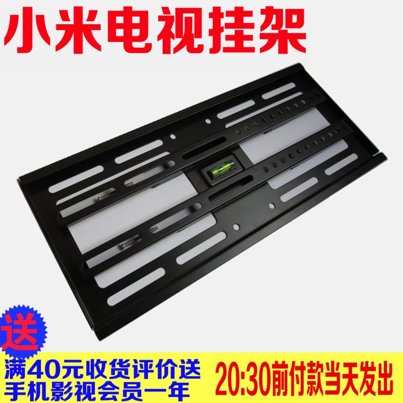 小米電視掛架2/4X/4A/4C/4S 32 40 49 50 55 58 65寸通用壁掛支架
