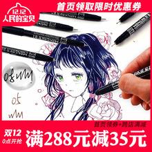 日本kuretake吴竹勾线笔针管笔彩色套装漫画棕色黑色防水描边勾边
