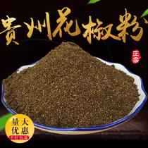 现磨花椒粉 特麻 贵州特产 农家散装麻椒面 川菜调料大红袍 香料
