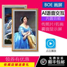 高清数码 智能相框电子相册画框艺术广告机显示器 京东方BOE画屏S2