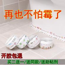 防水防霉美缝条卫生间马桶贴防水胶带密封条厨房水槽贴纸缝隙贴条