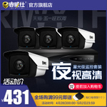 睿威仕監控器高清套裝家用室外夜視一體機4路網絡poe監控設備商用