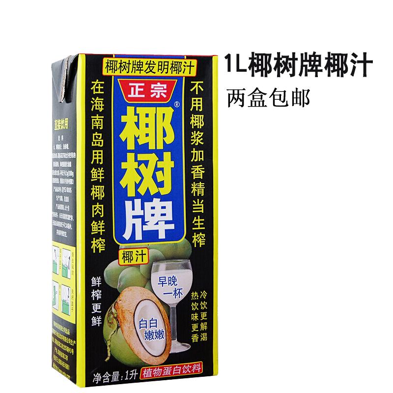 椰汁椰树牌椰子汁蛋白质饮料1L盒装2盒包邮