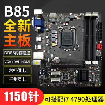 美可可 B85全新1150大板itx主板支持d3内存 i3 4130 4170 i5 4590 i7 4790 cpu