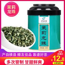 茉莉花茶2018新茶七窨大白毫鲜灵冰糖甜福州散装陈威威100g
