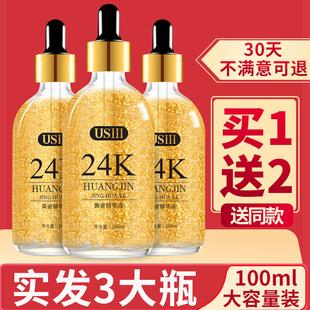 24k黄金精华液胜肽烟酰胺面部精华收缩毛孔原液玻尿酸保湿 补水女