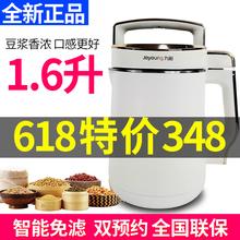 Joyoung/九阳 DJ16E-D268大容量1.6L全自动豆浆机3-4-5人免滤壹