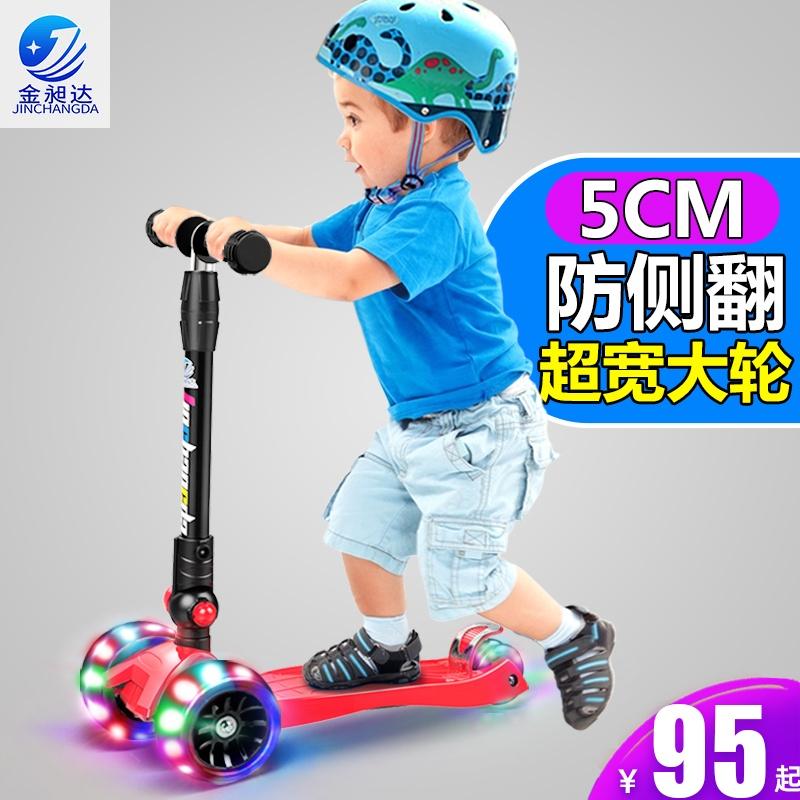 金昶达1-3-6-12岁宽轮儿童滑板车男女宝宝单脚小孩踏板溜溜滑滑车