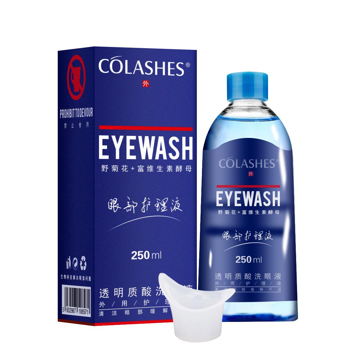 Colashes洗眼液眼部清洁亮眼明目眼部护理液250ml眼镜实体店
