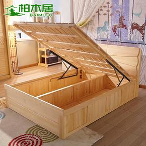 柏木居松木家具 全实木床1.5米高箱储物松木床 现代简约1.8双人床