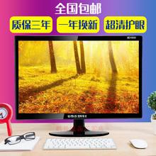 包邮全新清华紫光19英寸VGA宽屏DVI电脑显示器高清液晶电视监控屏