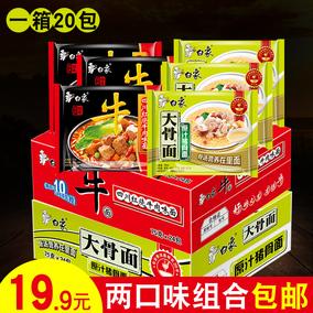 白象方便面2口味组合装牛面大骨面方便面整箱批发方便速食泡面
