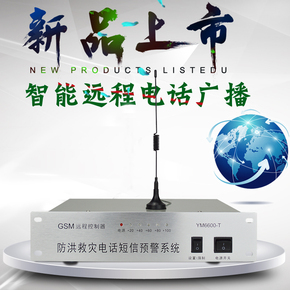 逗音者远程智能广播系统GSM应急手机村村通电话短信控制系统
