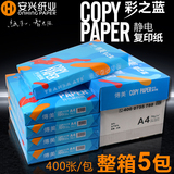 传美a4复印纸70g静电办公纸70克打印A4纸草稿白纸5包整箱批发包邮