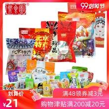 北京特產御食園500g或800g或1200g禮包系列多種混合年貨零食小吃