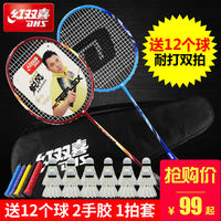 Double Happiness Full carbon badminton racket carbon fiber men and women control ball ultra light resistant to durable offensive single shot double shot