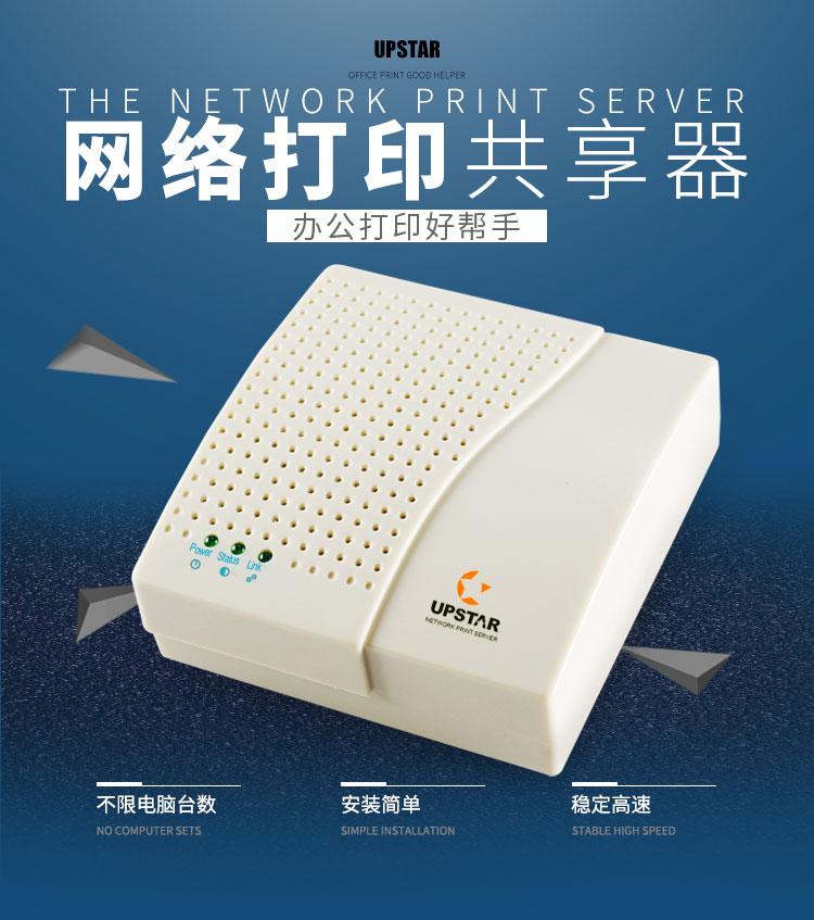 支持 惠普HP1319MFP USB网络打印机服务器 USB网络打印机共享器