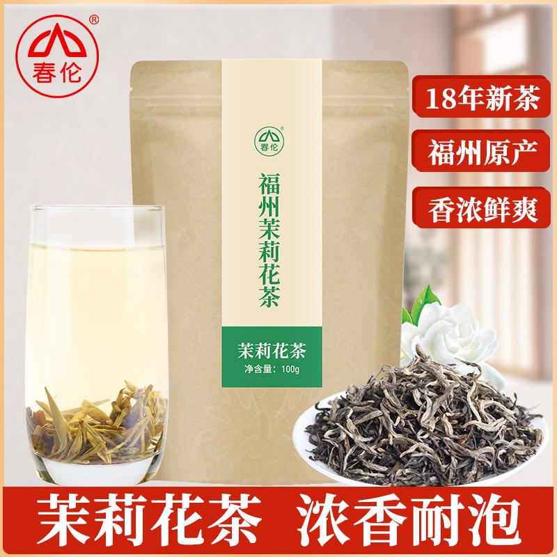 春伦茉莉花茶福建绿茶福州浓香型茶叶纸袋散装新茶家庭装100g耐泡