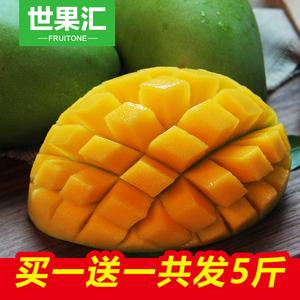 买一送一!世果汇 越南大青芒 实发5斤 3.4折 ¥29.9