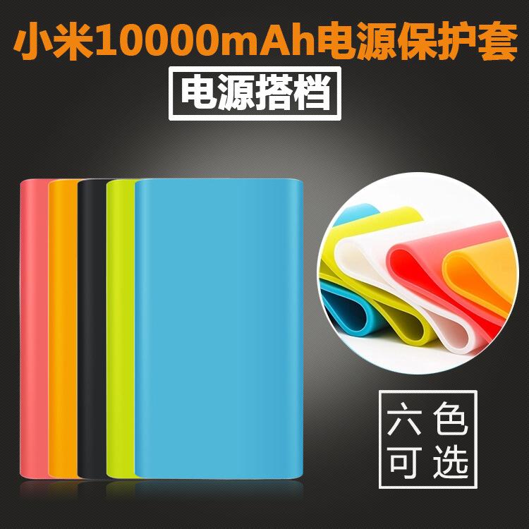 小米移动电源硅胶保护套