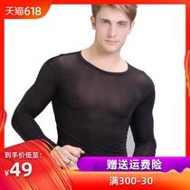 MANVIEW秋冬冰丝男士秋衣男青年丝滑薄款保暖衣紧身打底内衣长袖