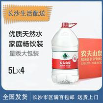 农夫山泉5l桶装水整箱4大瓶饮用弱碱姓矿泉水适用饮水机
