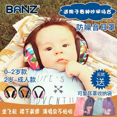 澳洲Baby Banz婴儿防噪音耳罩儿童睡眠耳塞宝宝隔音耳机飞机降噪