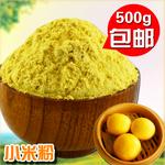 農家小米面粉煎餅面粉純生小米面現磨無添加寶寶嬰兒輔食500g包郵