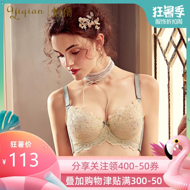 怡倩内衣女薄款聚拢上托调整型大码胸罩 性感蕾丝无海绵超薄文胸
