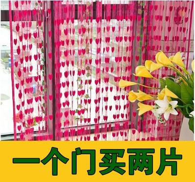 韩式爱心线帘 加密婚房门帘挂帘客厅玄关隔断 红色浪漫装饰帘子