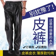 男士皮裤加绒加厚冬防水工作裤摩托车中老年皮衣皮裤套装薄款宽松