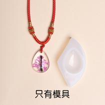 水晶吊坠模具手链模子材料