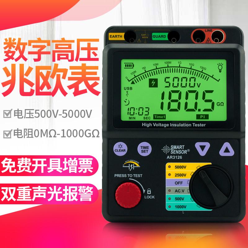 高压绝缘电阻测试仪 兆欧表希玛数字AR3127智能 摇表5000v高精度