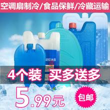 通用型空调扇冰晶盒冷风机制冷冰晶保温箱冷藏冰板蓝冰袋冰晶盒