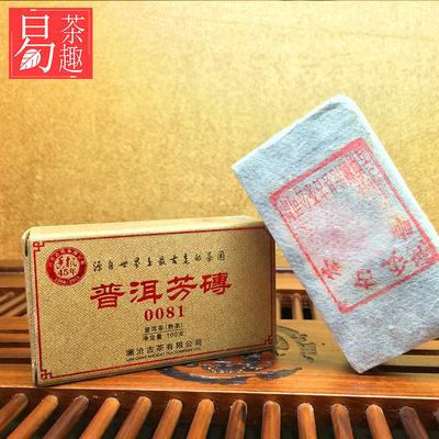 澜沧古茶 2011年 0081普洱芳砖 普洱熟茶老古树茶 100克 陈年干仓