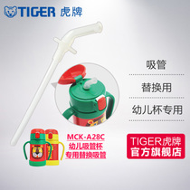 Tiger Tiger brand mck-a28c Toddler Straw Cup special Accessories 280ML cup body Other models can not be used