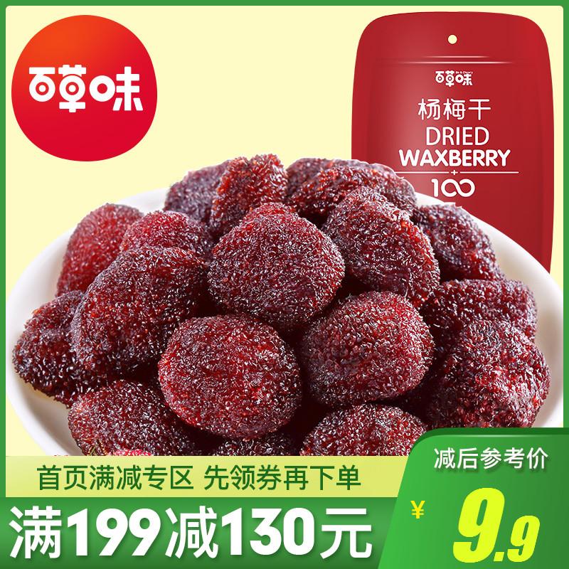 滿減【百草味-楊梅干100g】休閑零食蜜餞酸甜水果干楊梅果脯