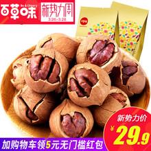 【百草味-手剥山核桃190g】零食坚果干果 小核桃临安特产