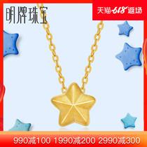 黄金3D硬金星星项坠串珠时尚五角星吊坠AFP0151明牌珠宝足金吊坠