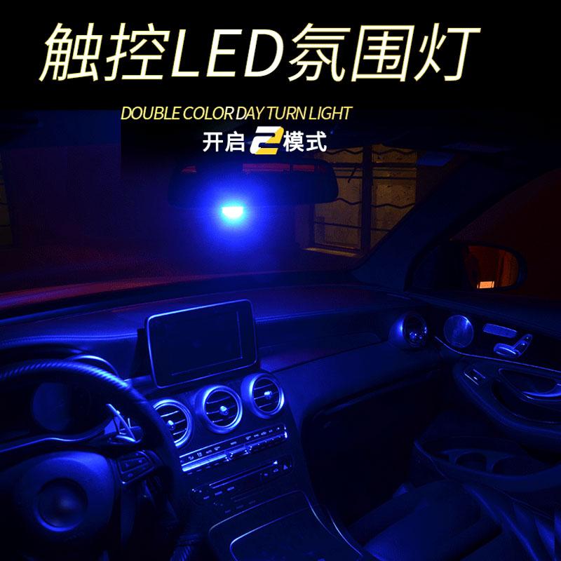 led触摸感应调光车内氛围灯阅读灯后背箱照明小夜灯汽车改装饰灯