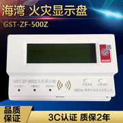 Gulf layer display GST-ZF-500Z fire display panel